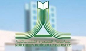 جامعة الحدود الشمالية تعلن آلية اختبارات منتصف الفصل الدراسي الثاني