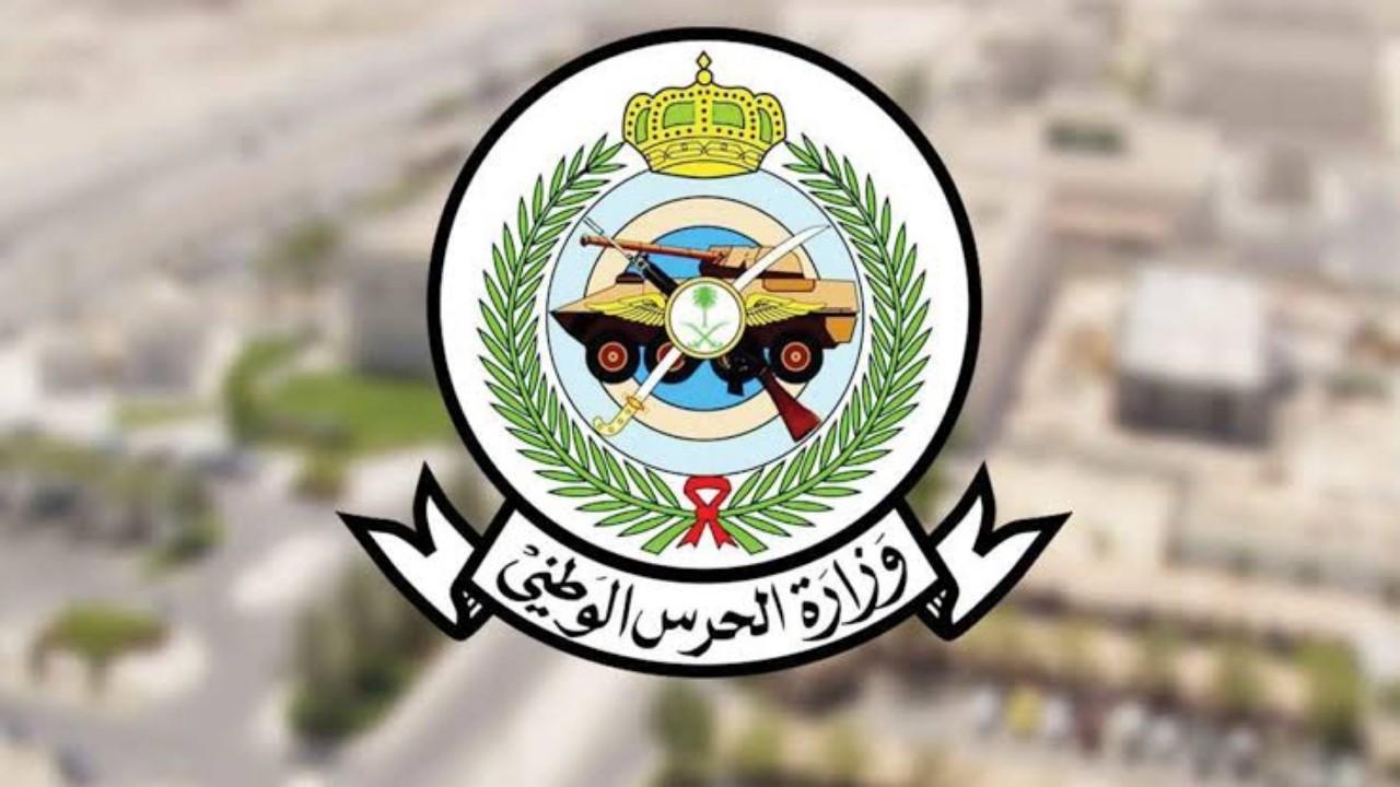 الحرس الوطني تدعو المرشحين لإجراء المطابقة والمقابلة الشخصية
