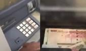بالفيديو.. رجل أمن يفاجأ بوجود صراف مفتوحًا في أحد شوارع طريف