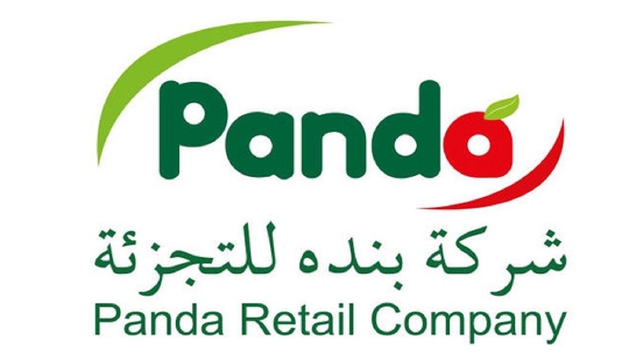 شركة بنده للتجزئة تعلن عن وظائف شاغرة في جدة