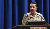 التحالف: المحاولة الحوثية كانت تستهدف الأعيان المدنية المحمية بالقانون الدولي