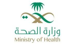 """الصحة تعلن تسجيل """"317"""" حالة إصابة جديدة بفيروس كورونا و """"6"""" وفيات"""