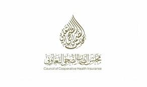 الضمان الصحي يعلن إعفاءشركات التأمين من المقابل المالي للتأهيل