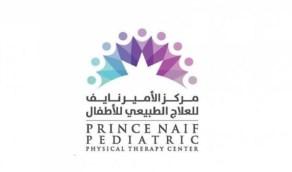وظائف شاغرة في مركز الأمير نايف للعلاج الطبيعي للأطفال