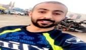 شاهد.. آخر فيديو للمتسابقرياض الشمري قبل وفاتهبرالي الشرقية