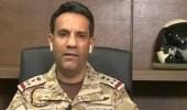 شاهد.. متحدث التحالف:الصواريخ الباليستية والمسيرات المفخخة هربها نظام إيران للحوثيين