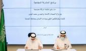 وزير الصحة يوقع اتفاقيتين لإنشاء مركز تأهيل طبي وآخر للرعاية أولية