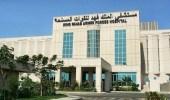 وظائف شاغرة بمستشفى الملك فهد للقوات المسلحة