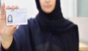 """الأحوال المدنية توضح """" هل الحجاب الملون مسموح في بطاقة الهوية الوطنية؟ """""""