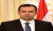 رئيس الوزراء اليمني : نثق في المملكة ونوجه الشكر للملك سلمان