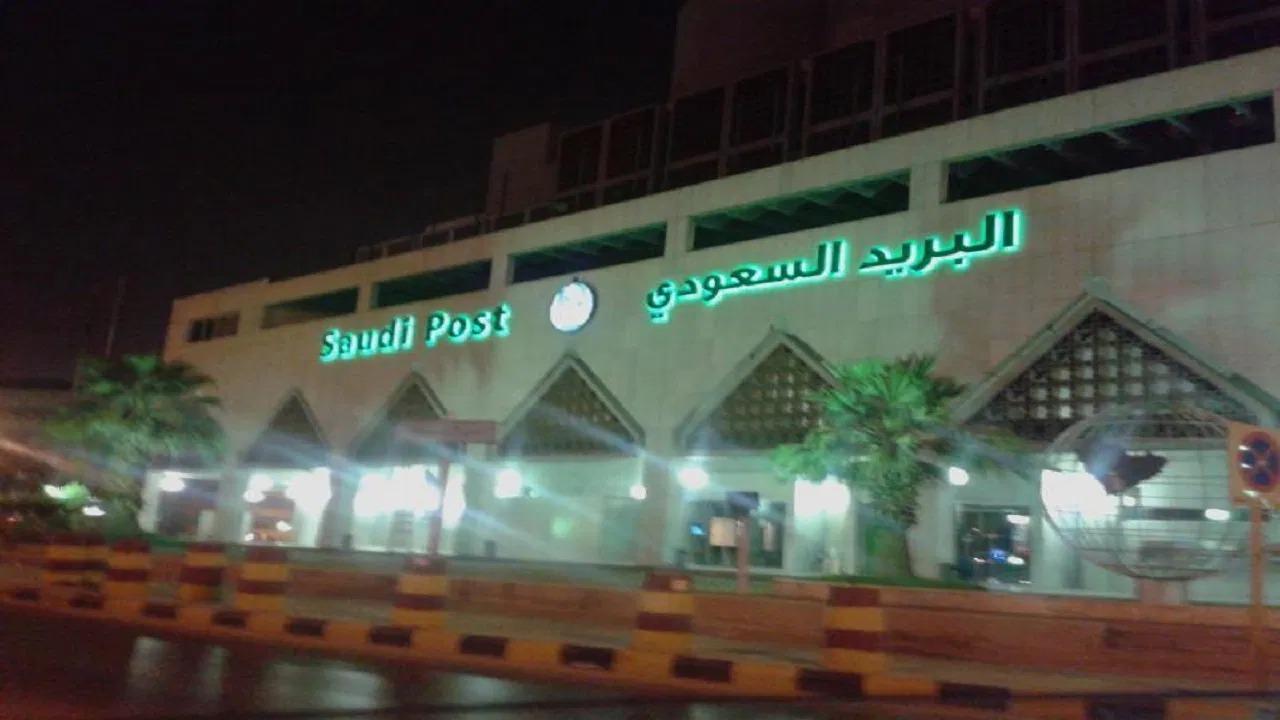 البريد السعودي يوضح خطوات إثبات العنوان الوطني في أي وقت