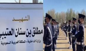 شاهد.. مراسم دفن رفات 9 من ضحايا حرب الخليج بينهم سعودي