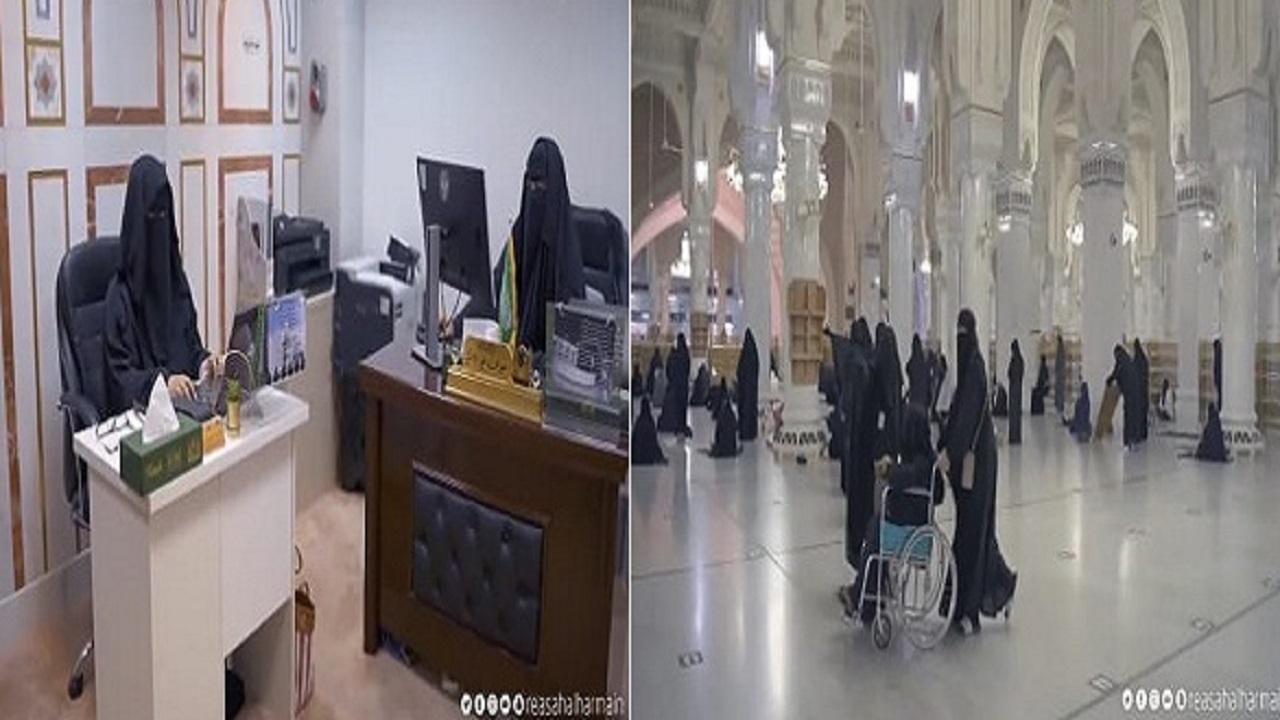 بالفيديو..  المرأة تتولى مناصب عليا في رئاسة الحرمين الشريفين