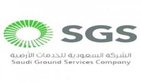 الشركة السعودية للخدمات الأرضية تعلن عن وظيفة شاغرة