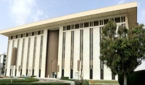 البنك المركزي السعودي يعلن عن وظائف شاغرة