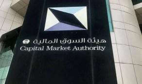 هيئة السوق المالية تعلن عن وظائف شاغرة
