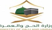 """إعلان أسماء المتقدمين على وظائف وزارة """"الحج"""""""