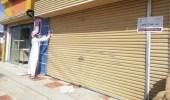إغلاق 94 منشأة تجارية مخالفة في منطقة عسير