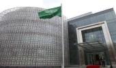 سفارة المملكة في القاهرة في عطلة رسمية بدءً من يوم غد