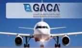 """الطيران المدني: تطبيق """"توكلنا"""" شرط أساسي لدخول المطارات وصعود الطائرات"""