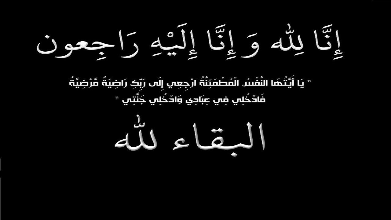 مدير جمعية البر بغامد الزناد في ذمة الله