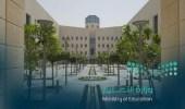 إيقاف طباعة شهادة التخرج المصاحبة للسجل الأكاديمي بنظام المقررات