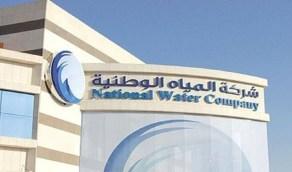 شركة المياه الوطنية تعلن عن وظيفة شاغرة
