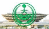 الداخلية تعلن عن إحصائية مخالفات الإجراءات الإحترازية بمناطق المملكة خلال أسبوع