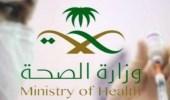 «الصحة»: تسجيل 1028 حالة إصابة جديدة بفيروس كورونا
