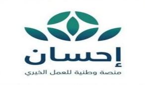 """انطلاق الحملة الوطنية للعمل الخيري بالمملكة عبر منصة """"إحسان"""""""