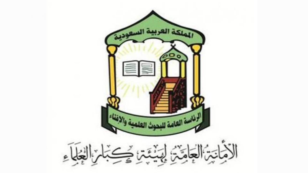 هيئة كبار العلماء توصي بالاشتغال بطاعة الله في شهر رمضان والالتزام بالإجراءات الاحترازية