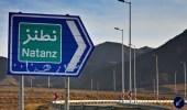 إيران : بدء ضخ الغاز بوحدات طرد مركزي في منشأة نطنز النووية