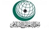 """""""التعاون الإسلامي"""" تدين استمرار مليشيا الحوثي في إطلاق الطائرات المفخخة باتجاه المملكة"""