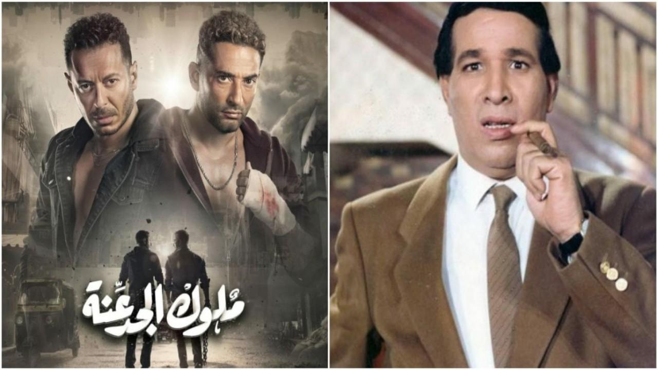 """ظهور مفاجئ للفنان سعيد صالح في """"ملوك الجدعنة"""" رغم وفاته.. وابنته تعلق"""