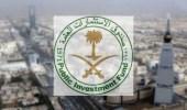 صندوق الاستثمارات العامة يعلن عن وظيفة شاغرة في الرياض