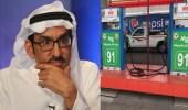 السدحان يطالب وزارة التجارة بإلزام محطات الوقود بتوفير بنزين 95