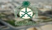 المملكة تعزي العراق في ضحايا حادث حريق مستشفى ابن الخطيب ببغداد