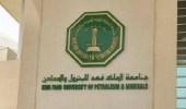 جامعة الملك فهد للبترول تعلن قبول الطالبات للبكالوريوس