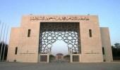 جامعة الإمام محمد بن سعود تحذر من الانضمام لمجموعات مشبوهة أثناء الاختبارات