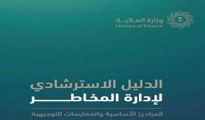وزارة المالية تصدر الدليل الاسترشادي لإدارة المخاطر