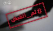 """""""الأمن العام"""" یستعرض وقائع تم القبض على مرتكبيها أبرزها ضبط مواطن متهم بالقتل"""