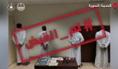 بالفيديو.. الإطاحة بمواطنين ومقيمين ارتكبوا جرائم سطو وسرقة في عدة مناطق