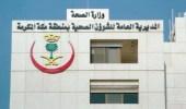تعليق «صحة مكة» بشأن تسرب مياه الأمطار لإحدى الغرف بمستشفى