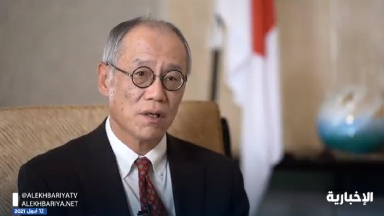 شاهد.. رأي السفير الياباني في تعامل المملكة مع الجائحة