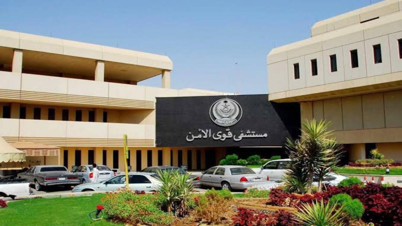وظيفة إدارية شاغرة في مستشفى قوى الأمن بالدمام