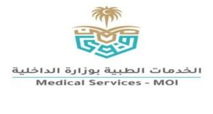 وظائف صحية شاغرة في الخدمات الطبية بوزارة الداخلية
