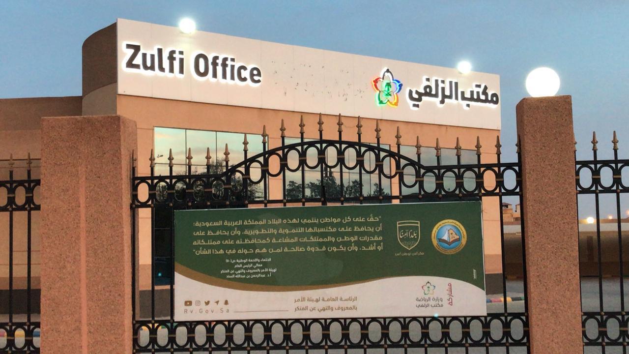 مكتب وزارة الرياضة بالزلفي يعرض محتوى حملة (بلداً آمناً)