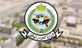 الحرس الوطني تدعو 29 من المتقدمين على وظائفها لاستكمال إجراءات الكشف الطبي