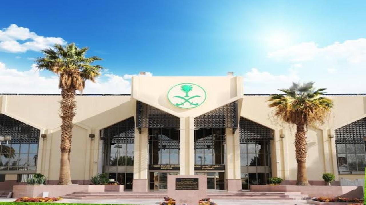 وظائف شاغرة في مستشفى الأمير سلطان العسكري بالطائف
