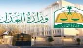 وزارة العدل تواصل نشر جميع أحكام الإفلاس والأحكام التجارية